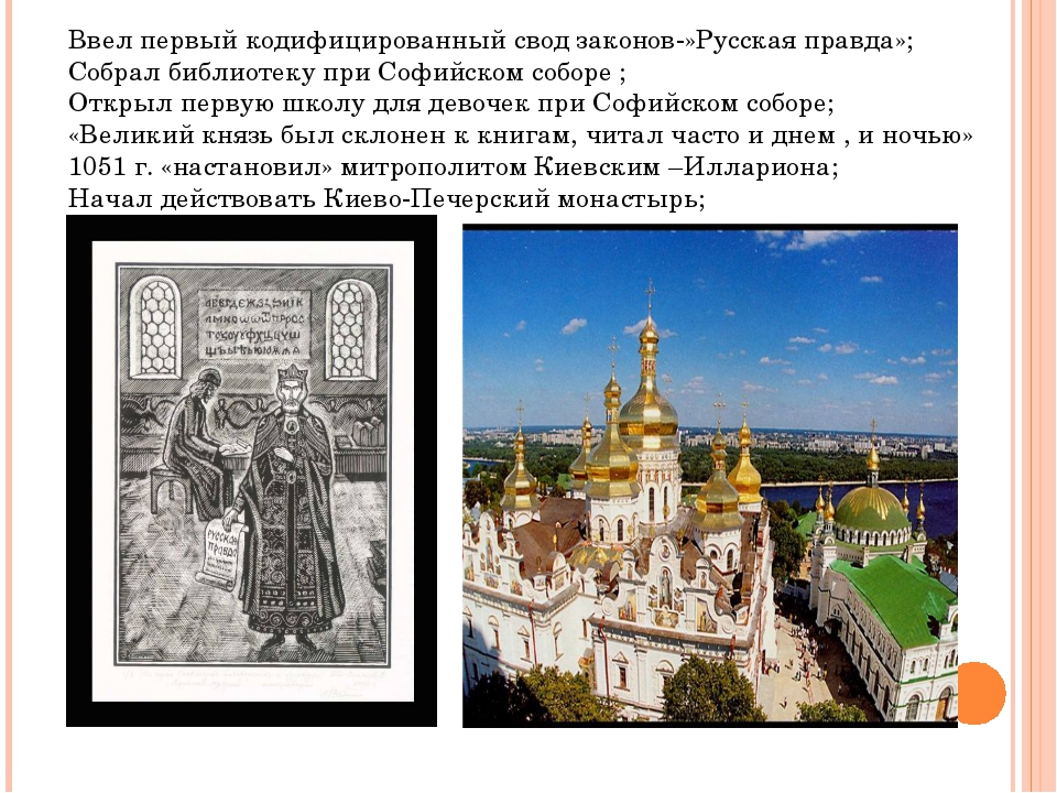 Ввел первый кодифицированный свод законов-»Русская правда»; Собрал библиотеку...