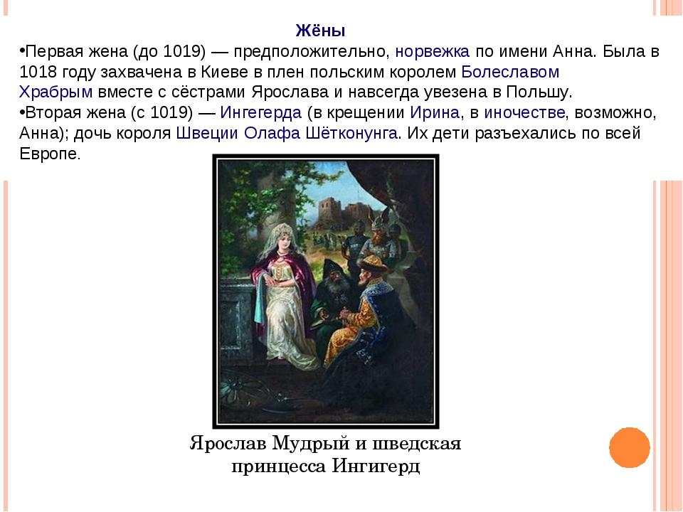 Жёны Первая жена (до 1019)— предположительно,норвежкапо имени Анна. Была...