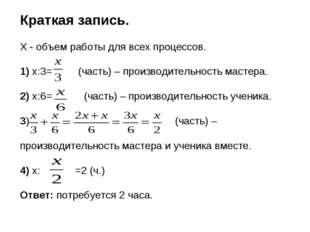 Краткая запись. Х - объем работы для всех процессов. 1) х:3= (часть) – произв