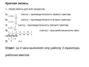 Краткая запись. 1 - объем работы для всех процессов. 1) (часть) – производите
