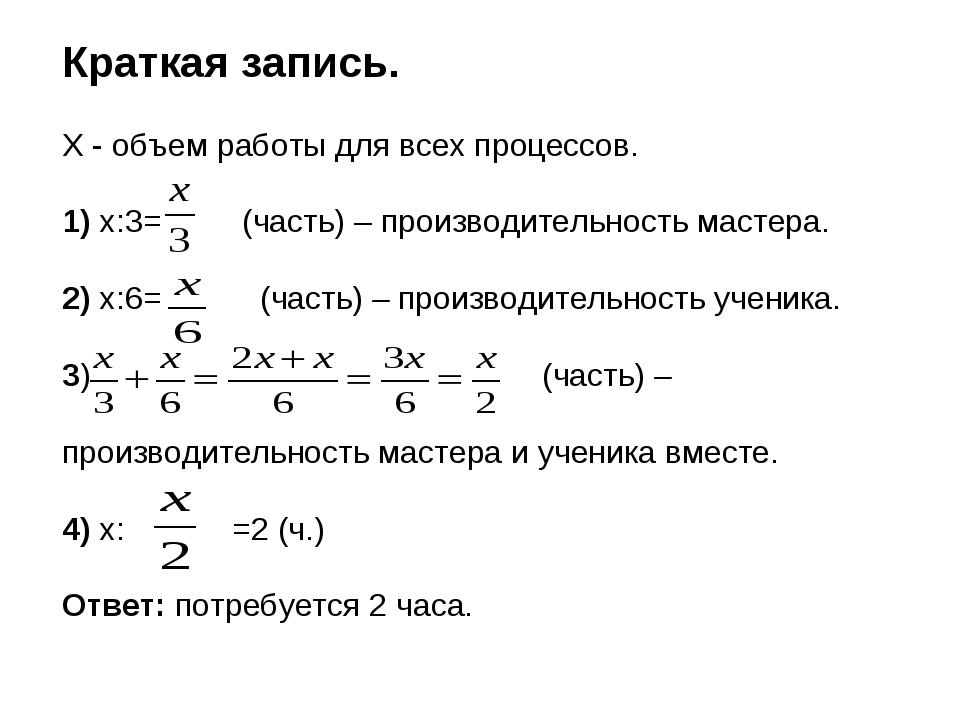 Краткая запись. Х - объем работы для всех процессов. 1) х:3= (часть) – произв...