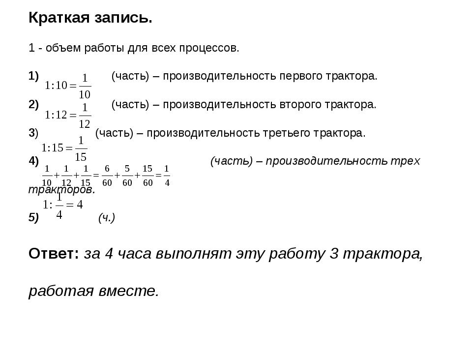 Краткая запись. 1 - объем работы для всех процессов. 1) (часть) – производите...