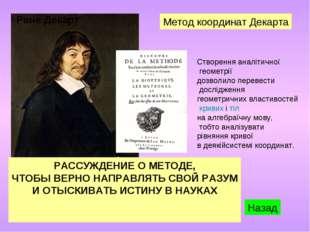 Рене Декарт Створення аналітичної геометрії дозволило перевести дослідження г