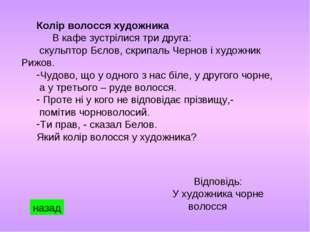 Колір волосся художника В кафе зустрілися три друга: скульптор Бєлов, скрипа