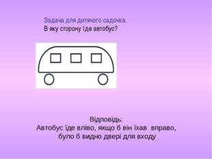 Задача для дитячого садочка. В яку сторону їде автобус? Відповідь: Автобус їд