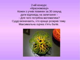 2-ий конкурс «Красномовці» Кожен з учнів повинен за 30 секунд дати відповідь