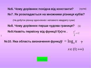 №6. Чому дорівнює похідна від константи? (нулю) №7. Як розкладається на множн