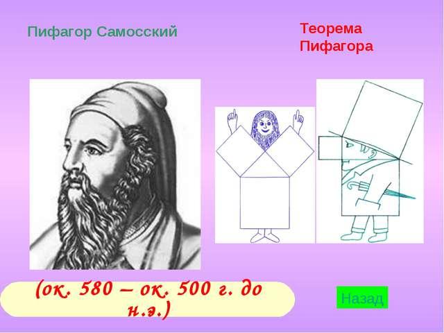 (ок. 580 – ок. 500 г. до н.э.) Пифагор Самосский Теорема Пифагора Назад