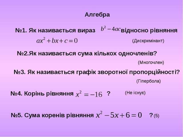 Алгебра №1. Як називається вираз відносно рівняння (Дискримінант) №2.Як назив...