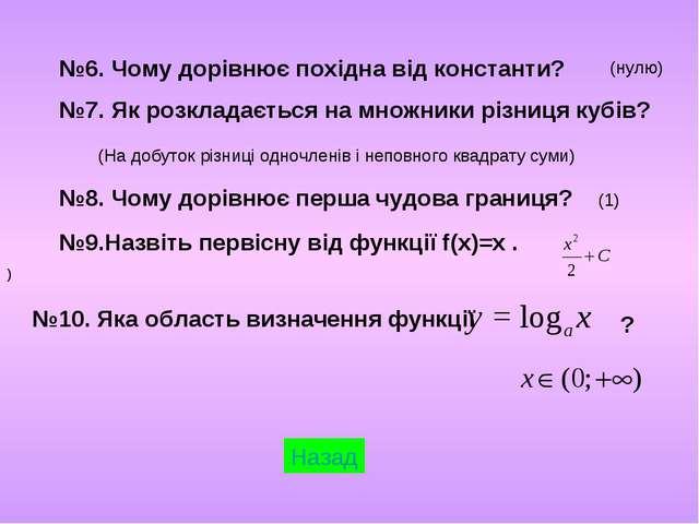 №6. Чому дорівнює похідна від константи? (нулю) №7. Як розкладається на множн...