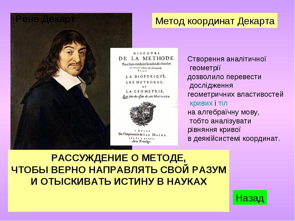 Рене Декарт Створення аналітичної геометрії дозволило перевести дослідження г...