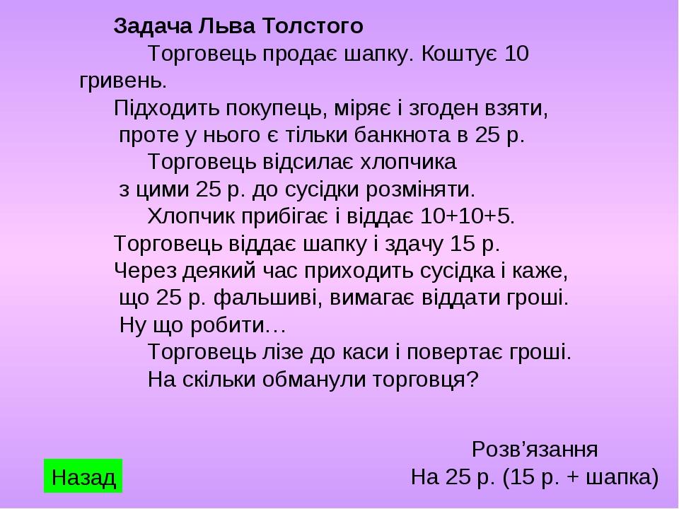 Задача Льва Толстого Торговець продає шапку. Коштує 10 гривень. Підходить по...