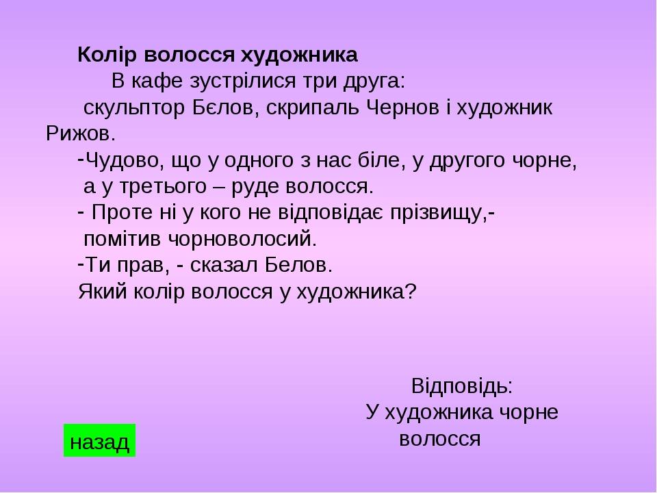 Колір волосся художника В кафе зустрілися три друга: скульптор Бєлов, скрипа...