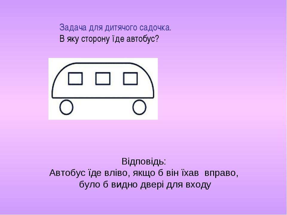 Задача для дитячого садочка. В яку сторону їде автобус? Відповідь: Автобус їд...