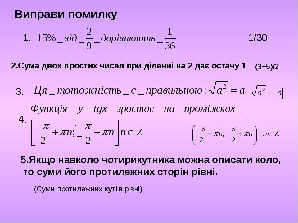 Виправи помилку 1. 2.Сума двох простих чисел при діленні на 2 дає остачу 1. 3...