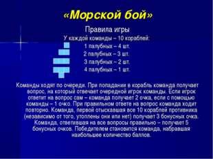 «Морской бой» Правила игры У каждой команды – 10 кораблей: 1 палубных – 4 шт.