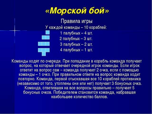 «Морской бой» Правила игры У каждой команды – 10 кораблей: 1 палубных – 4 шт....