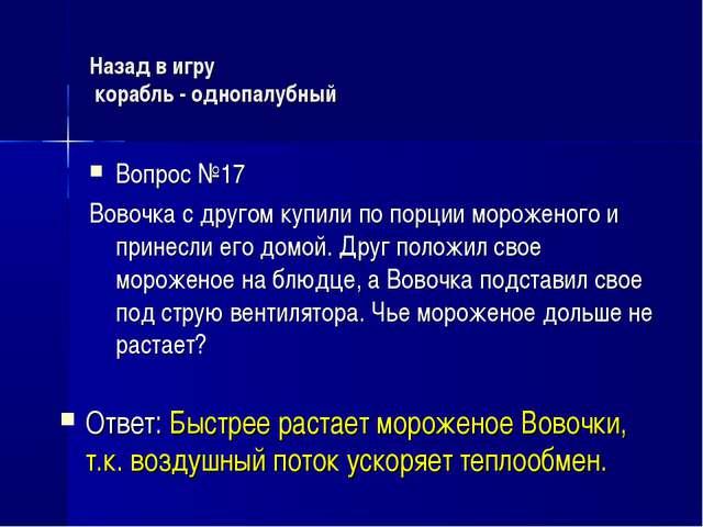Назад в игру корабль - однопалубный Вопрос №17 Вовочка с другом купили по пор...