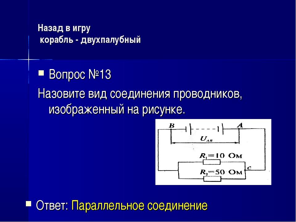 Назад в игру корабль - двухпалубный Вопрос №13 Назовите вид соединения провод...