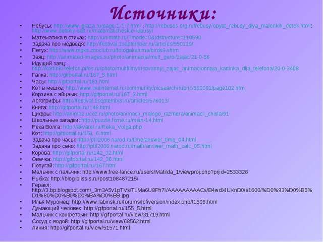 Источники: Ребусы: http://www.igraza.ru/page-1-1-7.html ; http://rebuses.org....