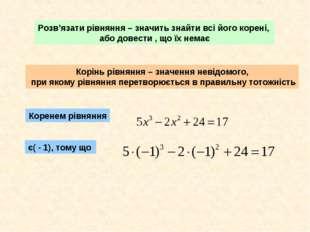 Розв'язати рівняння – значить знайти всі його корені, або довести , що їх нем