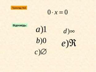 Приклад №3 Відповідь: