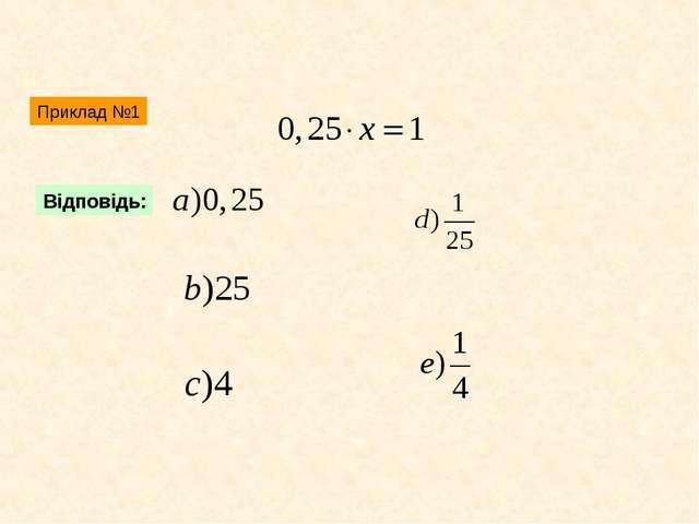 Відповідь: Приклад №1