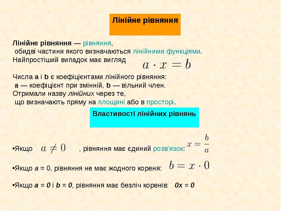 Лінійне рівняння Лінійне рівняння— рівняння, обидві частини якого визначають...