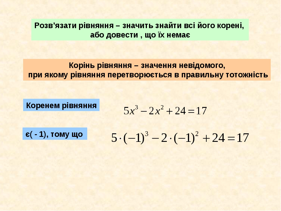 Розв'язати рівняння – значить знайти всі його корені, або довести , що їх нем...