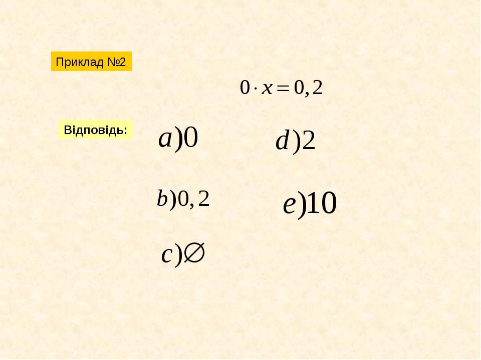 Приклад №2 Відповідь: