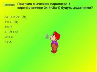 Приклад5 При яких значеннях параметра t корені рівняння 3х-4=2(х-t) будуть до