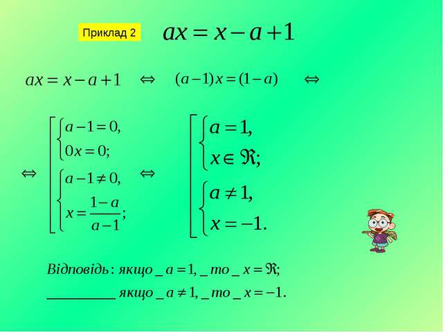 Приклад 2