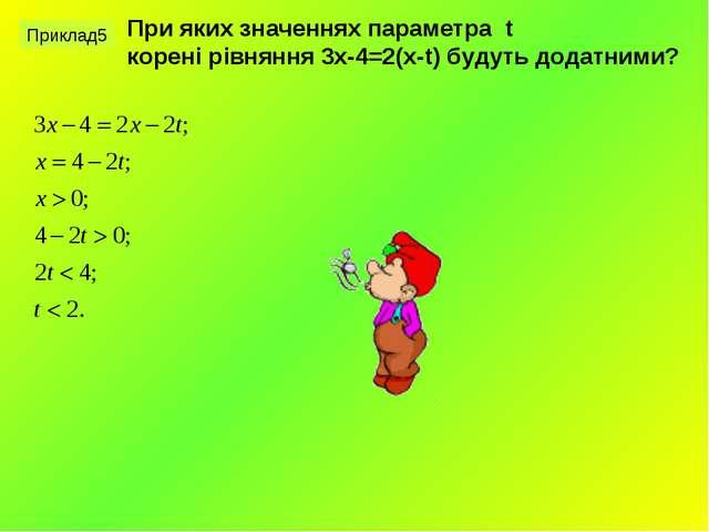 Приклад5 При яких значеннях параметра t корені рівняння 3х-4=2(х-t) будуть до...