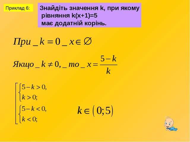 Приклад 6: Знайдіть значення k, при якому рівняння k(x+1)=5 має додатній корі...