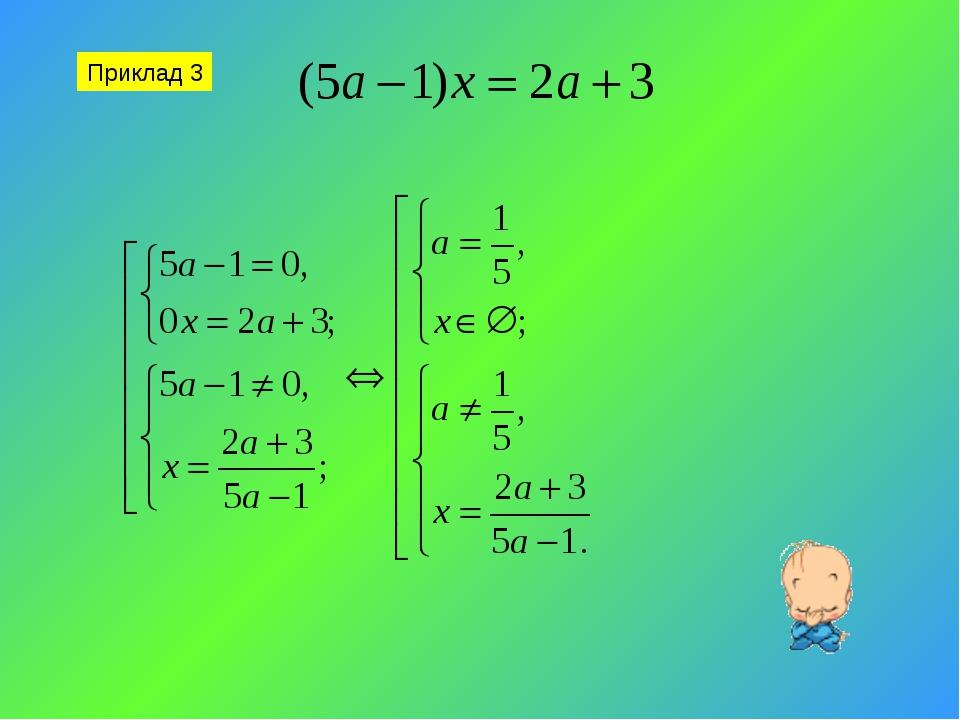 Приклад 3