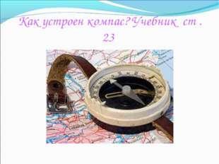 Как устроен компас? Учебник ст . 23