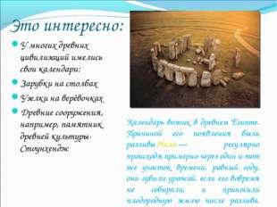 Это интересно: У многих древних цивилизаций имелись свои календари: Зарубки н