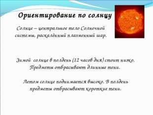 Ориентирование по солнцу Солнце – центральное тело Солнечной системы, раскалё