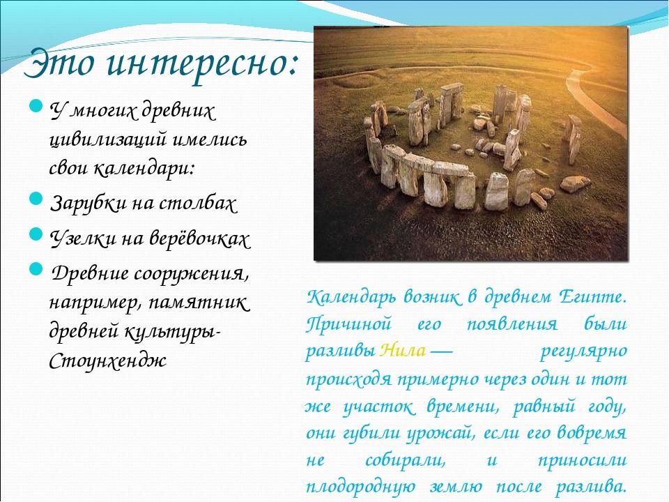 Это интересно: У многих древних цивилизаций имелись свои календари: Зарубки н...