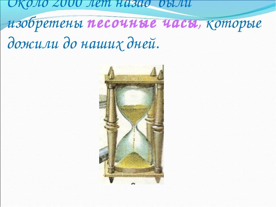 Около 2000 лет назад были изобретены песочные часы, которые дожили до наших д...