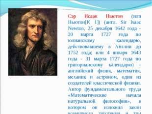 Сэр Исаак Ньютон (или Ньютон[K 1]) (англ. Sir Isaac Newton, 25 декабря 1642 г