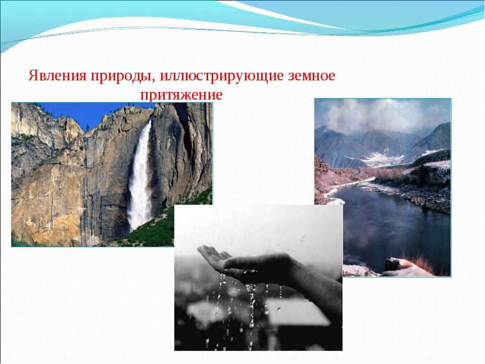 Явления природы, иллюстрирующие земное притяжение