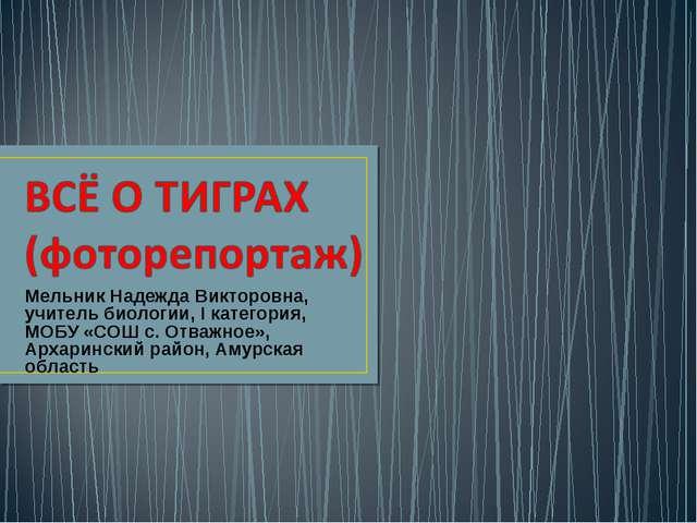 Мельник Надежда Викторовна, учитель биологии, I категория, МОБУ «СОШ с. Отваж...