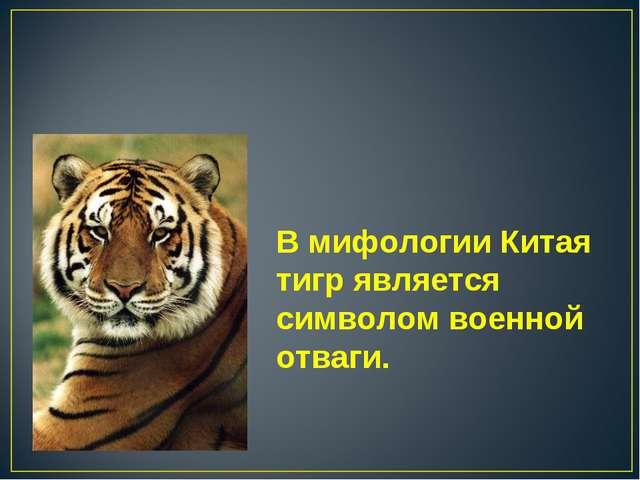 В мифологии Китая тигр является символом военной отваги.