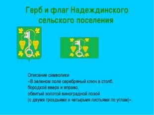 Герб и флаг Надеждинского сельского поселения Описание символики «В зеленом п