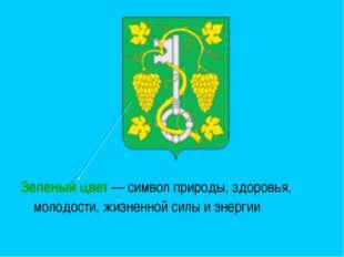 Зеленый цвет— символ природы, здоровья, молодости, жизненной силы и энергии