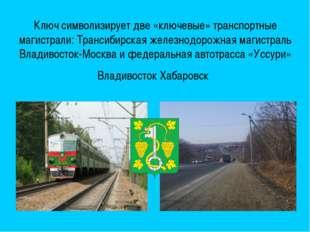 Ключ символизирует две «ключевые» транспортные магистрали: Трансибирская желе