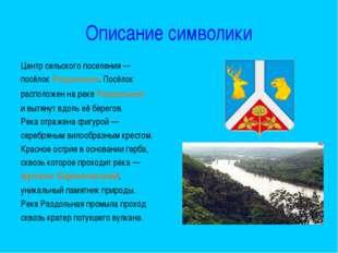 Описание символики Центр сельского поселения— посёлок Раздольное. Посёлок ра