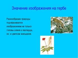 Значение изображения на гербе Разнообразие природы подчёркивается изображение