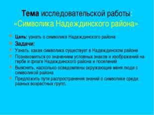 Тема исследовательской работы: «Символика Надеждинского района» Цель: узнать